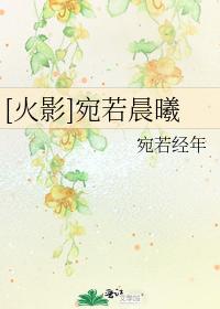 [火影]宛若晨曦