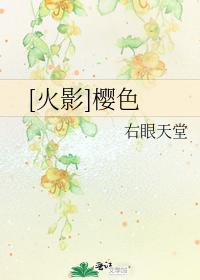 [火影]櫻色
