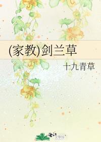 (家教)劍蘭草