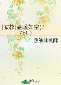 [家教]溫暖如空(27BG)