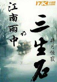 江南雨中的三生石