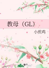 教母(GL)