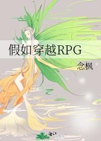 假如穿越RPG