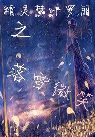 精靈夢葉羅麗之落雪微笑