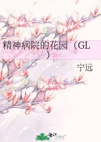 精神病院的花園(GL)