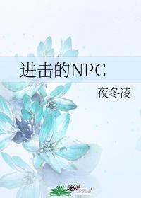 進擊的NPC