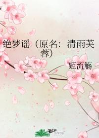 絕夢謠(原名:清雨芙蓉)
