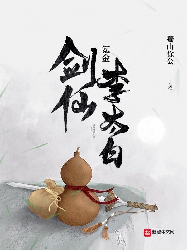 氪金劍仙李太白