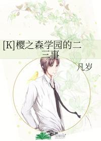 [K]櫻之森學園的二三事