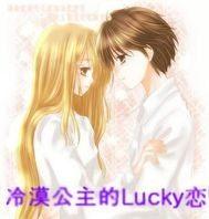 冷漠公主的Lucky戀