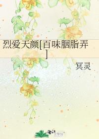 烈愛天顏[百味胭脂弄]