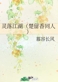 靈落江湖(楚留香同人)