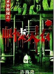 靈異校園3血悚靈石