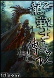 龍戰士傳說