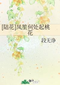 [陸花]鳳笙何處起桃花