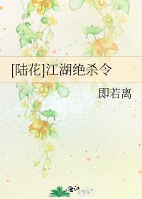 [陸花]江湖絕殺令
