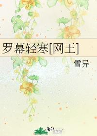 羅幕輕寒[網王]