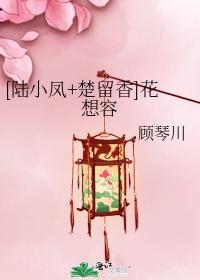 [陸小鳳+楚留香]花想容