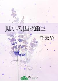 [陸小鳳]星夜幽蘭