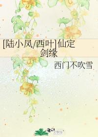 [陸小鳳/西葉]仙定劍緣
