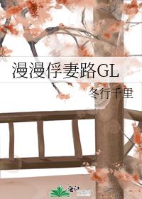 漫漫俘妻路GL