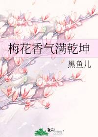 梅花香氣滿乾坤