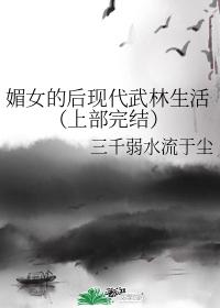 媚女的後現代武林生活(上部完結)