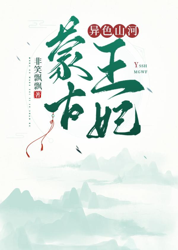 蒙古王妃:異色山河