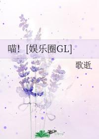喵![娛樂圈GL]