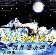明月遊俠傳奇