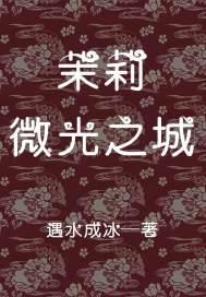 茉莉—微光之城(上)