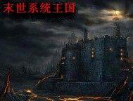 末世系統王國