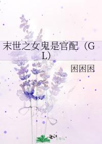 末世之女鬼是官配(GL)