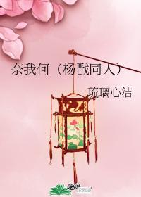 奈我何(楊戩同人)