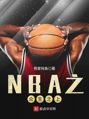 NBA之衆生之上