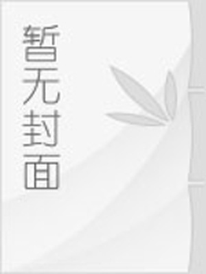 九鳳歌:謀臣的妖嬈殿下