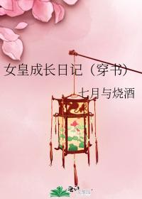 女皇成長日記(穿書)