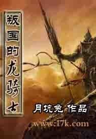 叛國的龍騎士