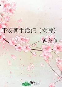 平安朝生活記(女尊)