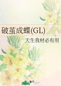 破繭成蝶(GL)