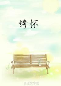 綺懷[校園]