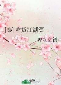 [秦] 吃貨江湖漂