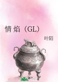 情 焰(GL)