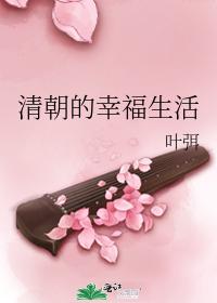 清朝的幸福生活