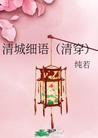 清城細語(清穿)