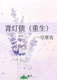 青燈債(重生)