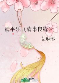 清平樂(清事良緣)