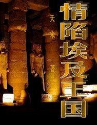 情陷埃及王國