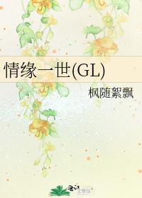 情緣一世(GL)