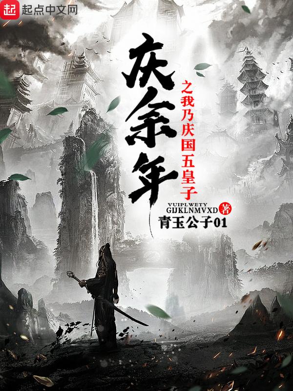 慶餘年之我乃慶國五皇子
